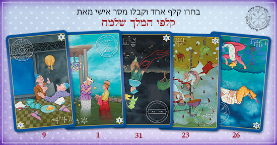 Sample reading 5 cards D Heb Sm